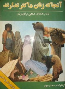 "Cover of Dari ""Where Women Have No Doctor"""