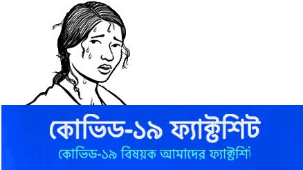 Bangla Covid-19 Fact Sheet