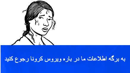 Important info on COVID-19 in Farsi