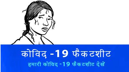 Hindi COVID-19 Fact Sheet