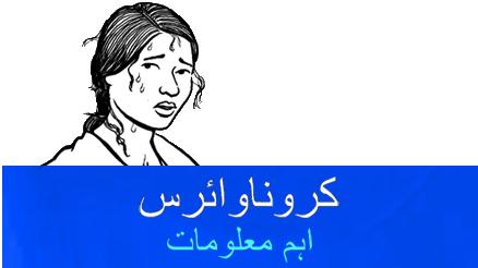 Important information on COVID-19 in Urdu