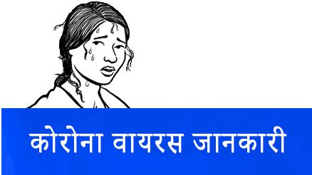 Nepali Coronavirus Fact Sheet